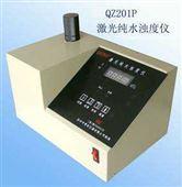 激光纯水浊度仪