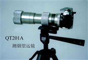 照相记时测烟望远镜
