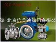 进口蒸汽球阀/高温高压蒸汽球阀价格