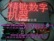 单片机控制LED电子看板、触摸屏、文本显示器通信系统