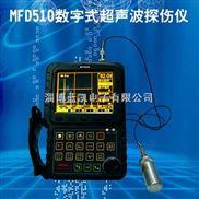 MFD510-数字式超声波探伤仪 电子秤 电子台秤吊秤电子小地磅