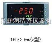 虹润NHR-5100系列-单回路数字显示控制仪