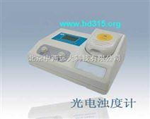 光电浊度计(0~19.99 NTU,国产) 型号:XU12WZT-1A