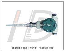 HDP602D防腐电容液位变送器