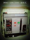 dw965空气断路器