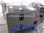 上海盐雾试验箱,上海盐雾试验箱厂家