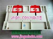 JMDM-COM20DI-串口控制20路数字量输入控制器