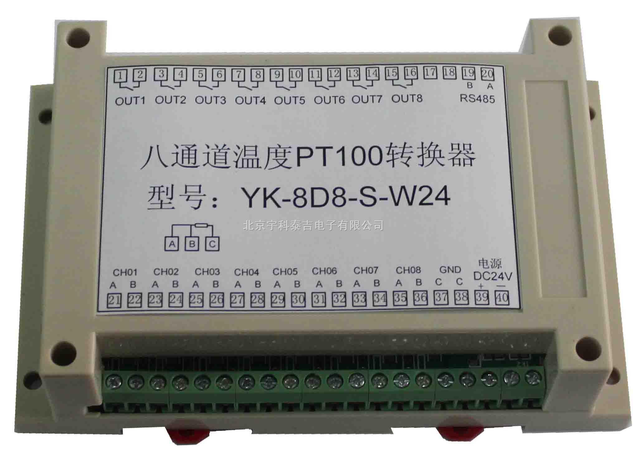 八通道隔离PT100转RS485通讯转换器