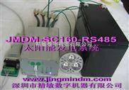 JMDM-SC16-RS485-RS485串口监控太阳能发电系统 太阳能发电照明系统