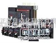 供应ABB空气断路器V性能水平