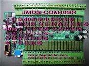 JMDM-COM40MR串口控制40路继电器板