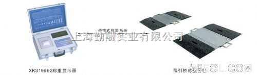 便携式轴重秤,30T便携式称重板,方便式电子汽车衡