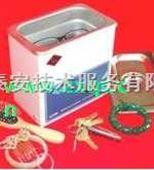 小型超声波清洗机(0.8L 70W)