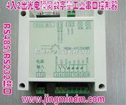 JMDM-COM4DI2DOMR-工业IO串口控制器