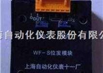 WF-S 位发模块 上海自动化仪表十一厂