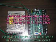 JMDM-28DIOMTADD-晶体管输出大电流负载控制器