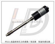 替代RKC产品CZ-100P树脂压力传感器