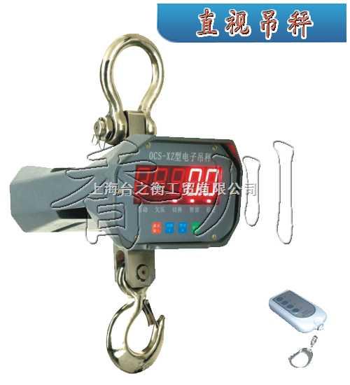 【上海出口型吊钩秤】50公斤直视吊钩秤/10吨电子吊钩秤