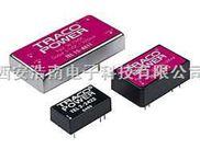 进口瑞士TRACO直流模块电源转换器