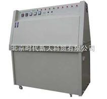 紫外光耐气候试验箱|试验箱|