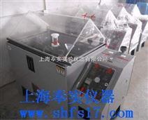 上海盐雾测试仪|盐雾测试仪厂家