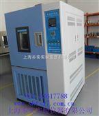 江苏高低温交变实验箱|高低温交变试验箱厂家