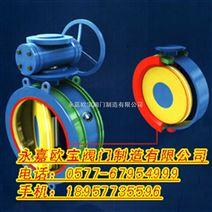 电液动双向流硬碰硬密封旋球阀 欧宝专业生产