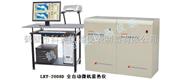 鹤壁科奥供应LRY-2008D型全自动微机量热仪