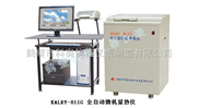 鹤壁科奥供应KALRY-811G型全自动微机量热仪