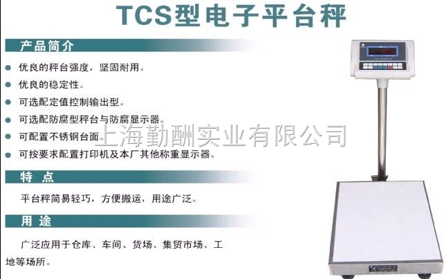 600kg电子台称,郑州不锈钢台秤,连电脑台秤