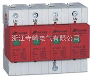 HYC1-B系列浪涌保护器(SPD)