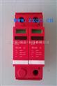 浪涌保护器 型号:GC-EC-40/2P-440