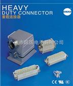HD系列重载接插件