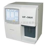 血细胞分析仪 型号:YYZ-HF-3800库号:M395222