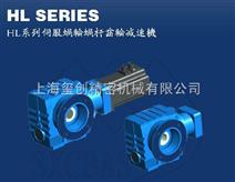 HL系列伺服蜗轮蜗杆减速机
