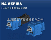 HA系列精密伺服齿轮减速机