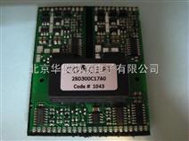 2SD300C17 CONCEPT(瑞士)IGBT驱动板