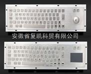 工业金属键盘 FK-IP65
