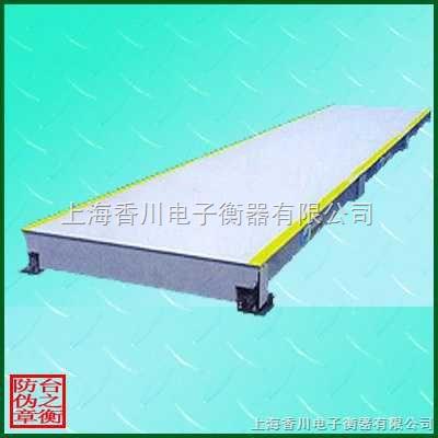 """洛阳40吨电子地磅""""贵阳50吨汽车磅秤""""沈阳60吨电子地秤厂商"""