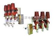 FKN12-12D/630-20型户内交流高压负荷开关品质保证