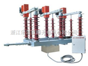 FZW32-40.5型户外柱上高压真空负荷开关