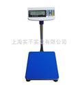 500公斤计重电子台秤,TCS-120W-600公斤电子地称