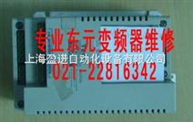 东元电机,东元变频器维修与故障分析