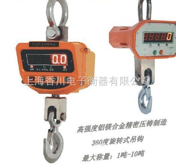 《50公斤15吨直视吊钩秤》--货真价实!香川品牌*巨献!