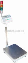 ACS30kg報警電子秤,15公斤上下限報警秤,6kg報警桌秤