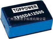 dc-dc模块电源TP05DA12S05