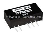 DC-DC隔离电源模块TPF0505S