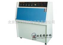 紫外光耐气候试验箱/紫外老化试验机/紫外试验机;紫外耐候试验箱