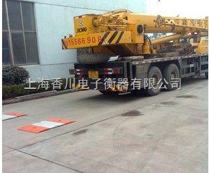 """汽车衡。台州便携式汽车衡""""丽水便携式地磅报价,温州便携式地秤厂家"""