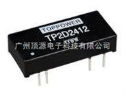 DC/DC电源模块 TP2D2412